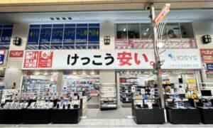 イオシス名古屋大須店