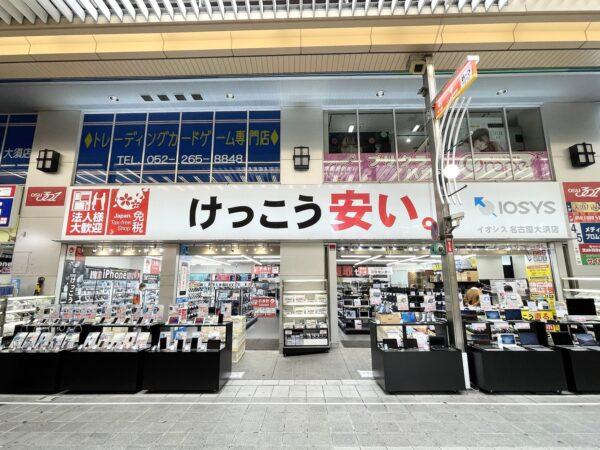 少し進むと右手にイオシス名古屋大須店が見えます。