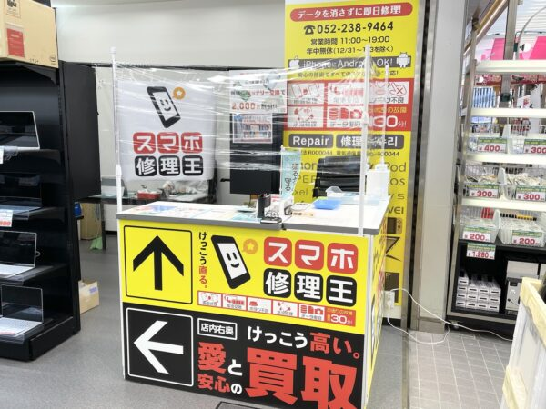 店舗入口の右側に修理受付カウンターがあります。