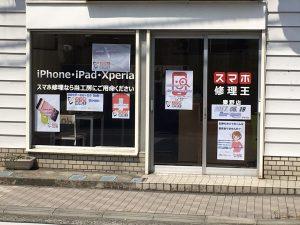 XPERIA修理王 秦野店