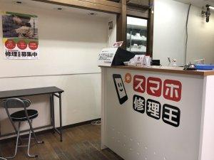 スマホ修理王 名古屋栄店 アクセス4