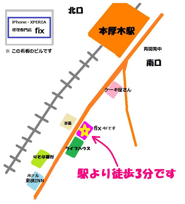 XPERIA修理王 厚木店 アクセス1