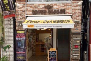 XPERIA修理王 恵比寿店
