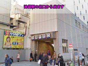 XPERIA修理王 東京池袋北口店 アクセス 1