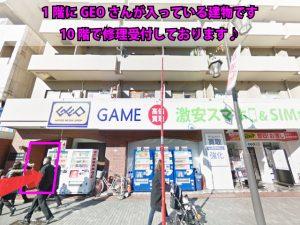 XPERIA修理王 東京池袋北口店 アクセス 3
