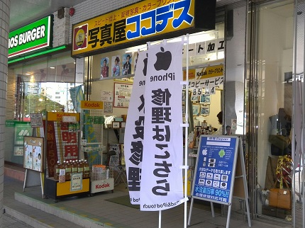 XPERIA修理王 沖縄那覇県庁前店 アクセス 3