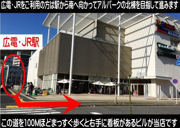 XPERIA修理王 広島店 アクセス 1