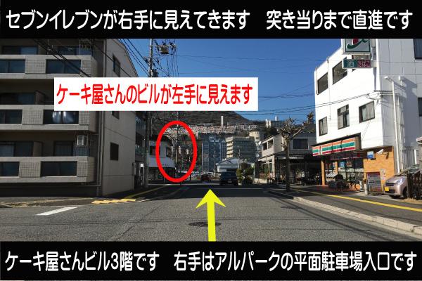 XPERIA修理王 広島店 アクセス 3