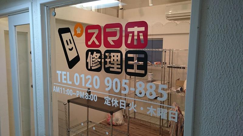 XPERIA修理王 名古屋栄店 外観