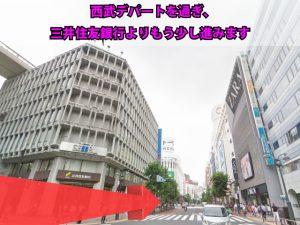 XPERIA修理王 東京渋谷神南本店 アクセス 2