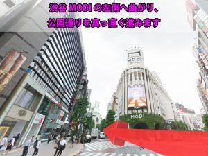 XPERIA修理王 東京渋谷神南本店 アクセス 3