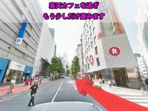 XPERIA修理王 東京渋谷神南本店 アクセス 4