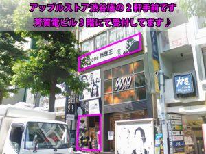 XPERIA修理王 東京渋谷神南本店 アクセス 5