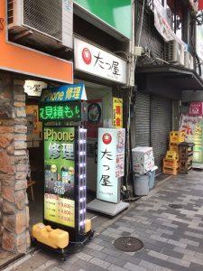 XPERIA修理王 新宿店 アクセス 6