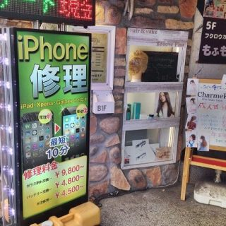 XPERIA修理王 新宿店