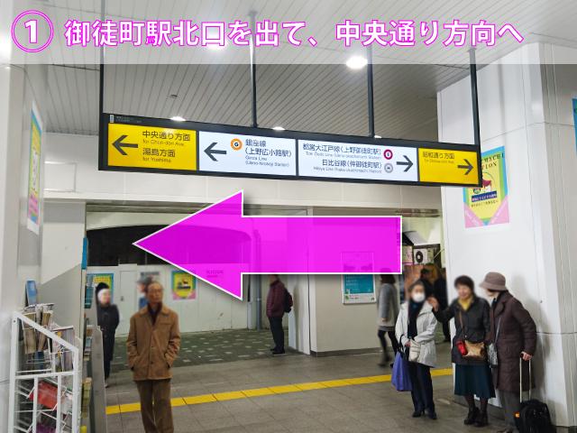 XPERIA修理王 上野御徒町店 アクセス 1