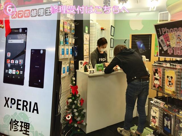 XPERIA修理王 上野御徒町店 アクセス 6
