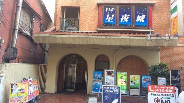 XPERIA修理王 神奈川横浜店