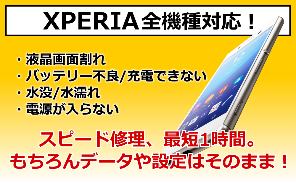 【XPERIA修理王LP】トップ画像