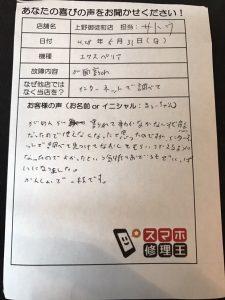 Ruuーchan screen of XPERIA Z3 had cracked. 3