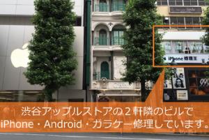 XPERIA修理王 東京渋谷神南本店
